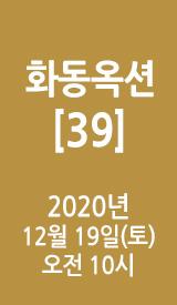 12월 화동옥션 [39]