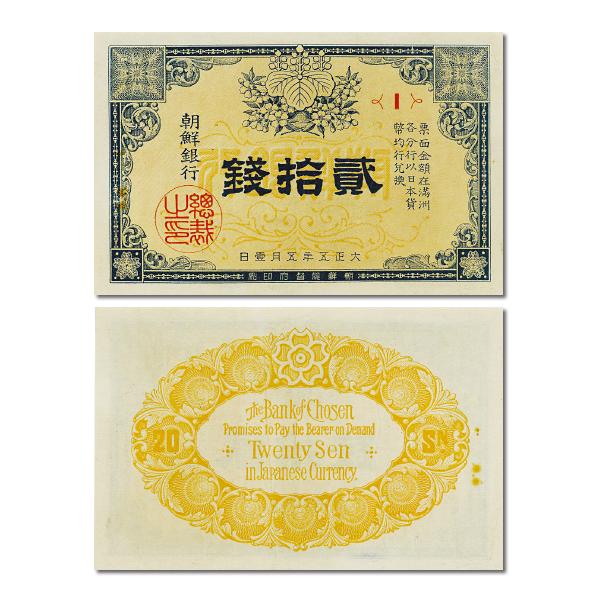 朝鮮銀行 支給於音 20錢(大正5年)