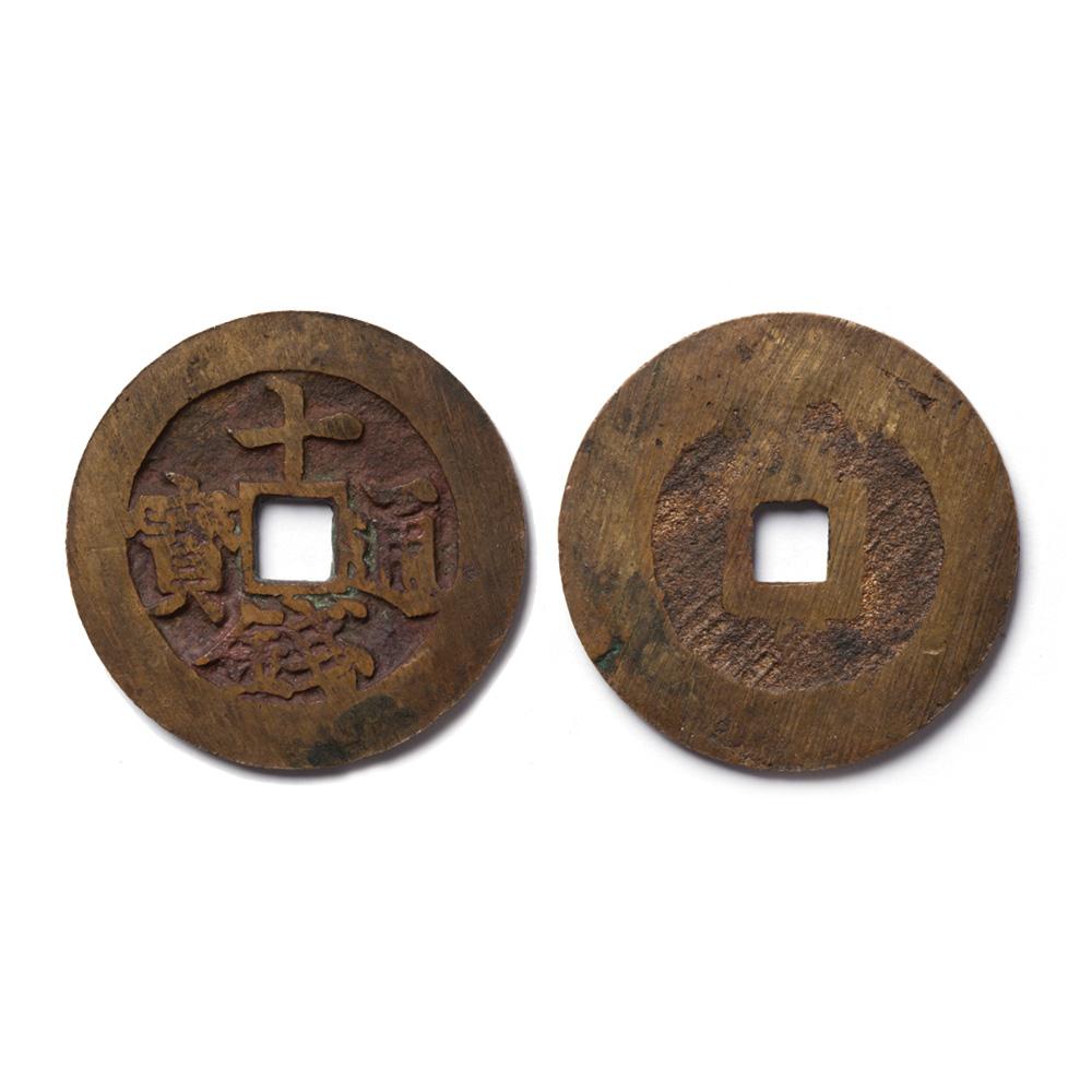 十錢通寶 - 官鑄, 大形, 闊緣