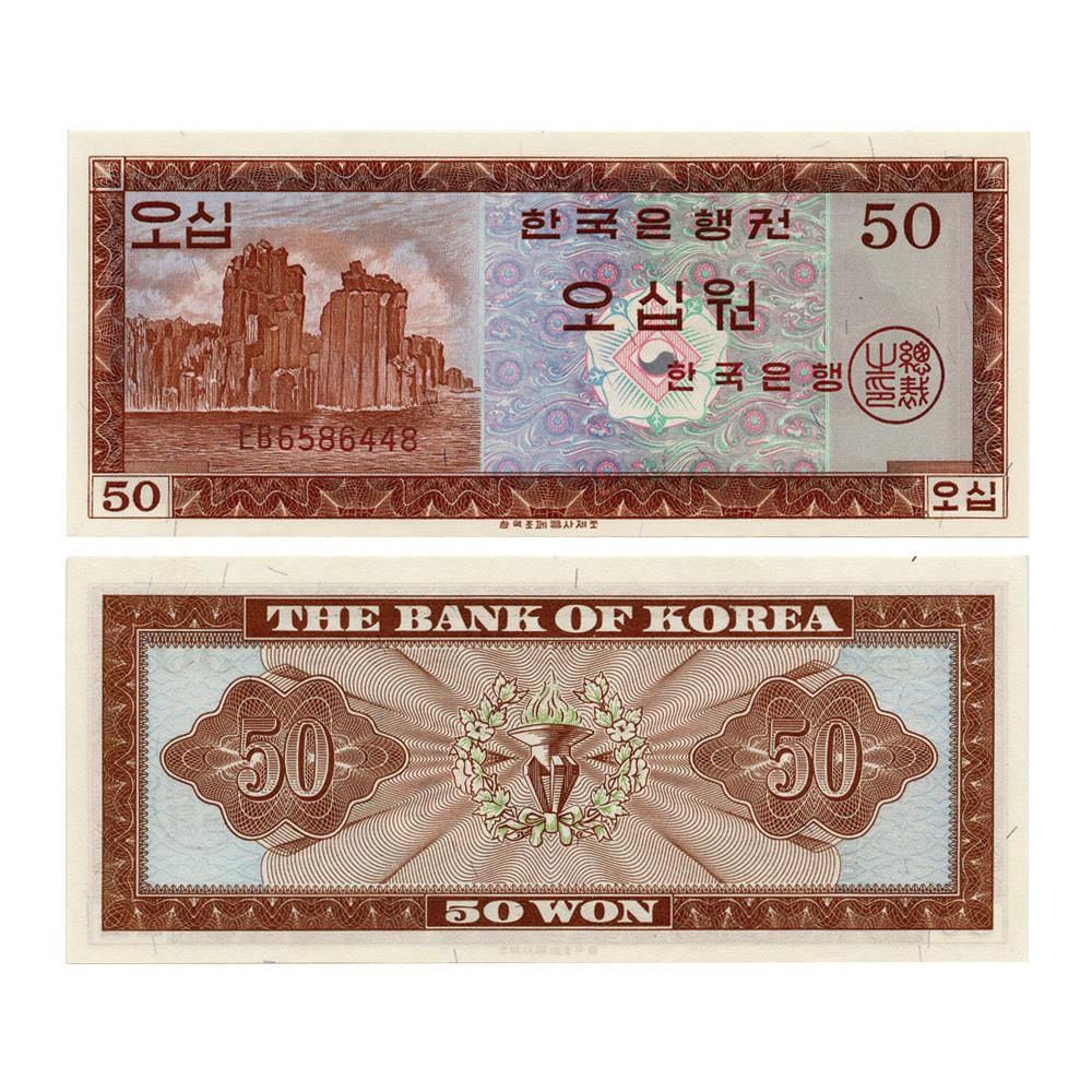 한국은행 가 50원(영국인쇄)