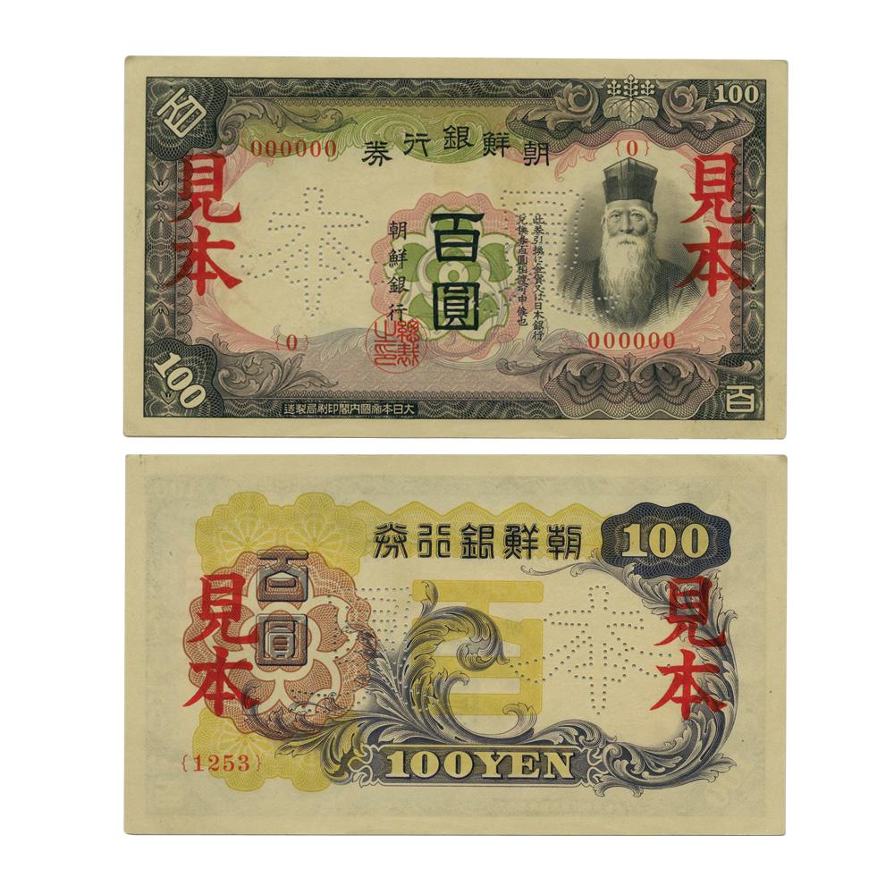 朝鮮銀行 改 100圓 - 見樣