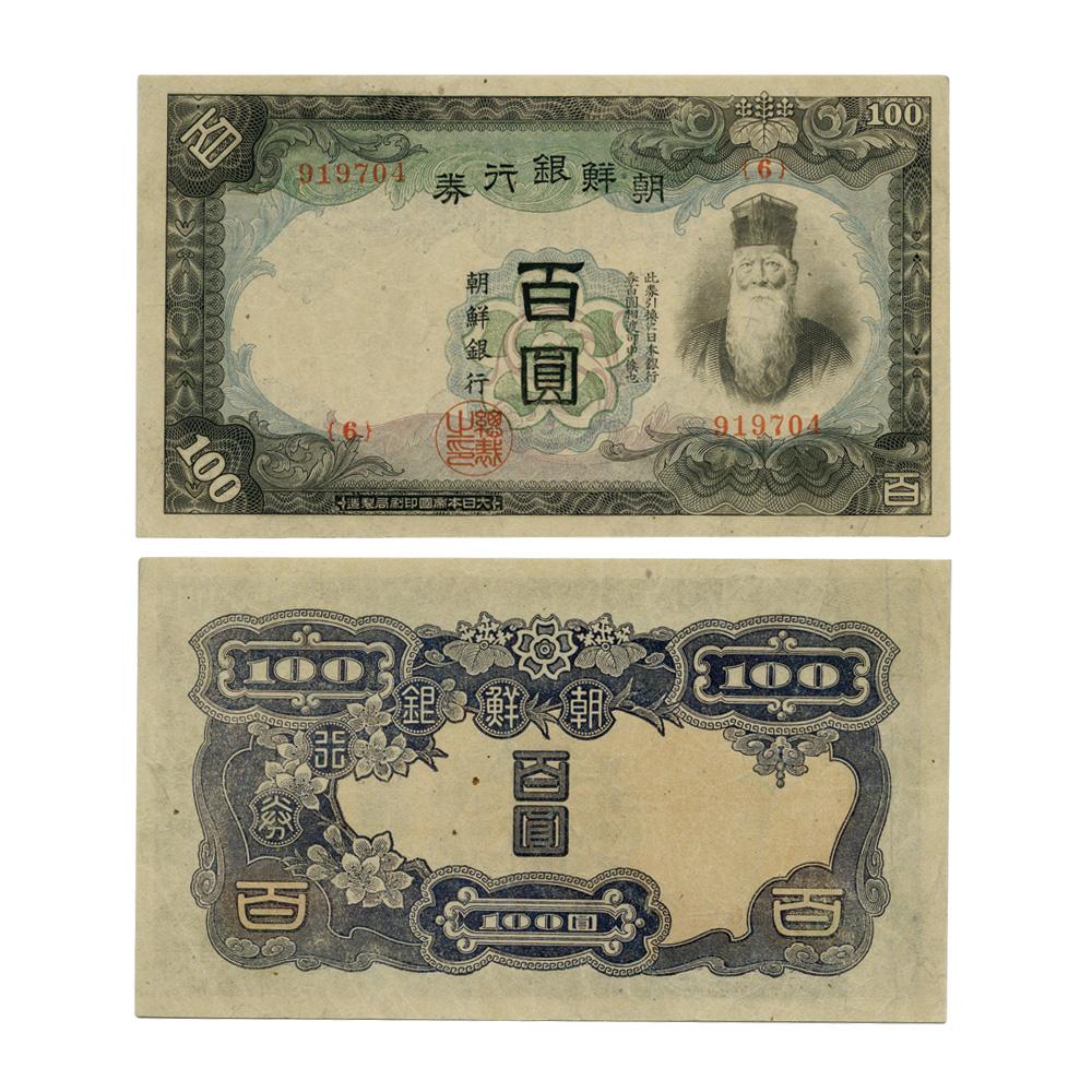 朝鮮銀行 甲 100圓 - 보충권