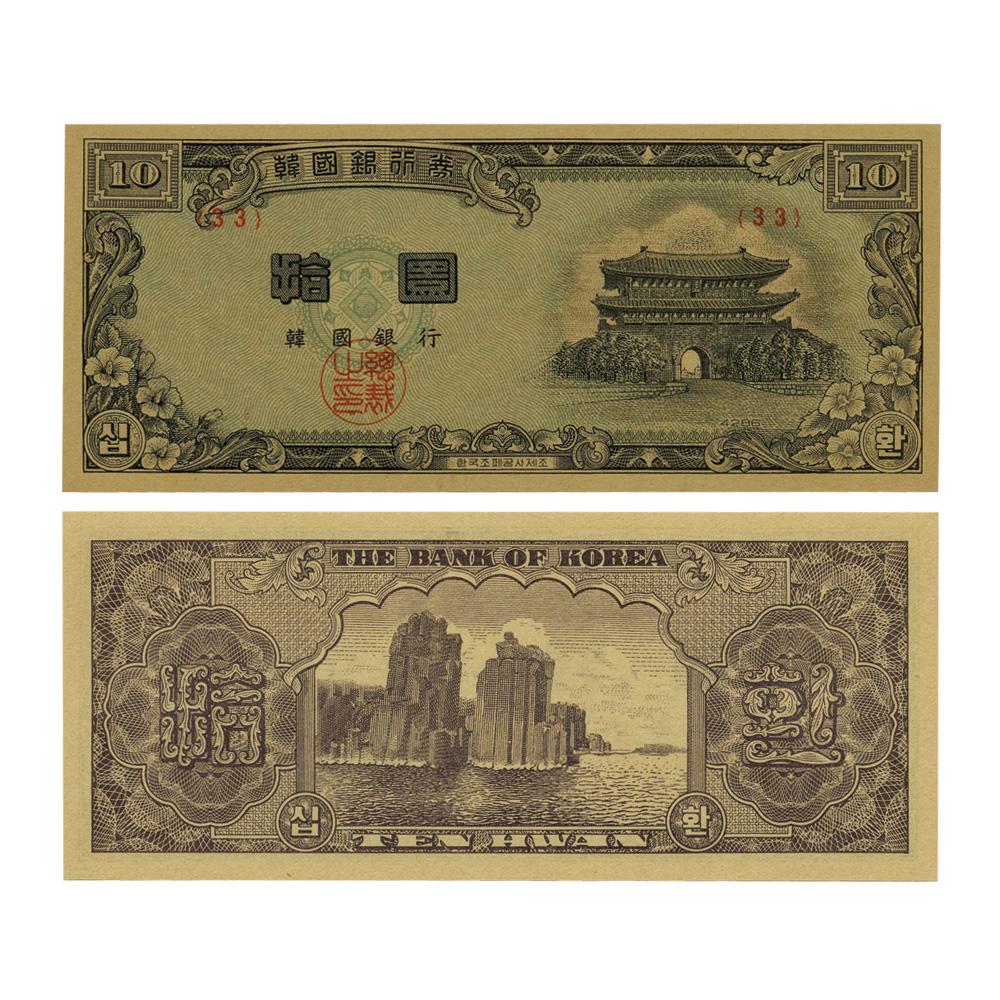韓國銀行 新 10환(황색지)