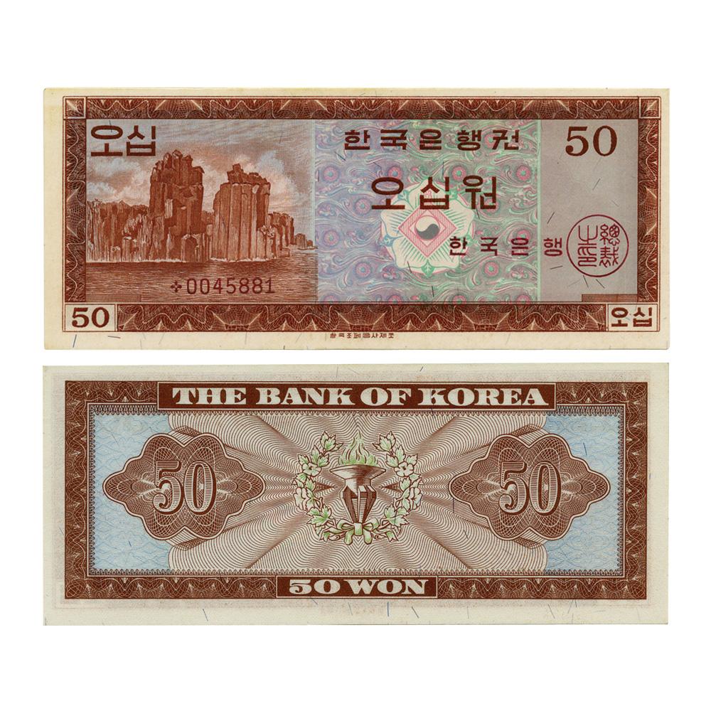 한국은행 가 50원(영국인쇄) - 스타노트