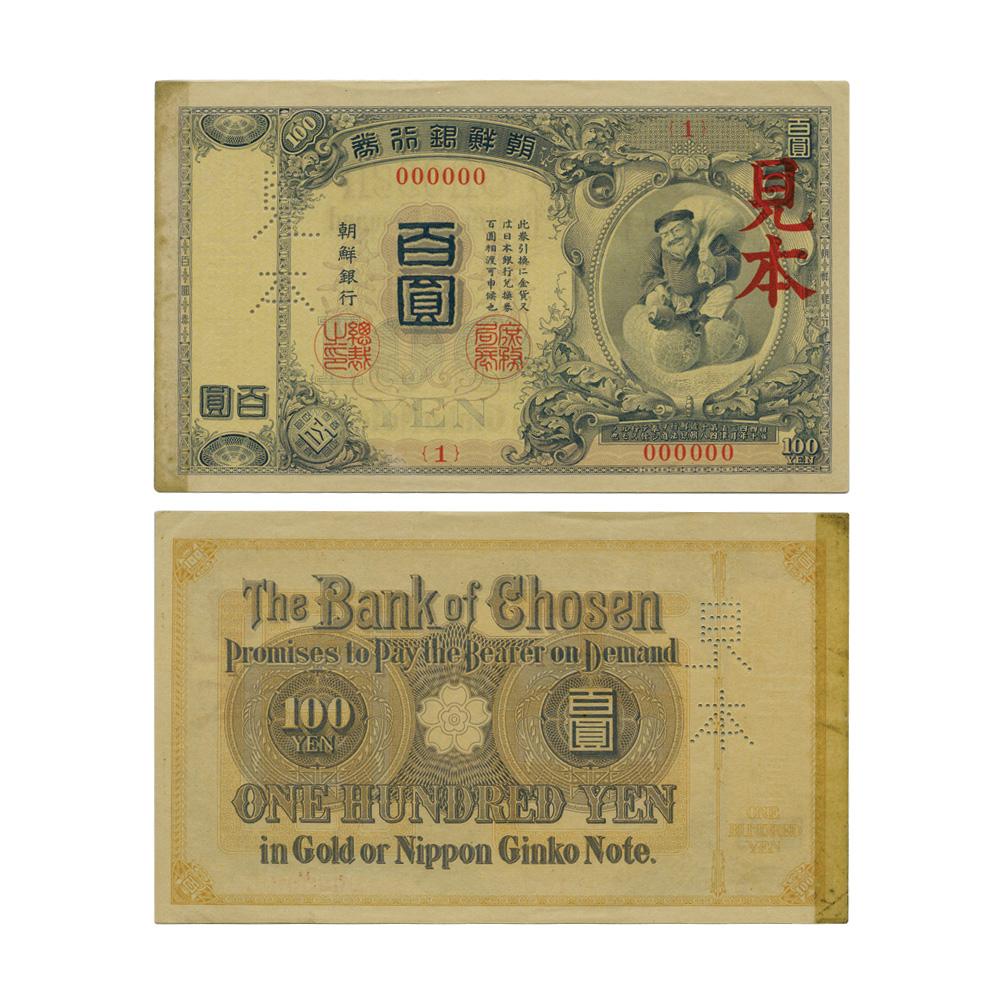 朝鮮銀行 金券 100圓(內閣印刷) - 見樣