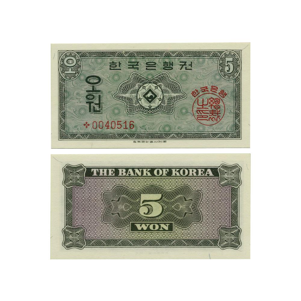 한국은행 5원(영국인쇄) - 스타노트