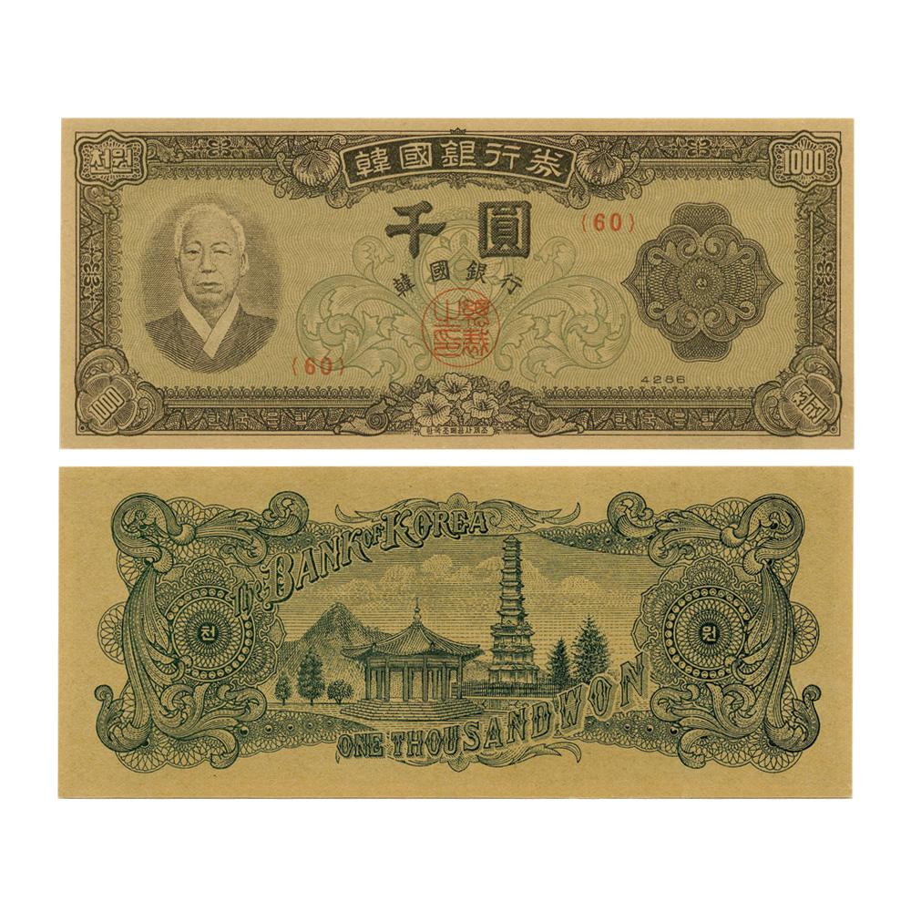 韓國銀行 新 1,000圓(중앙인) - 4286年