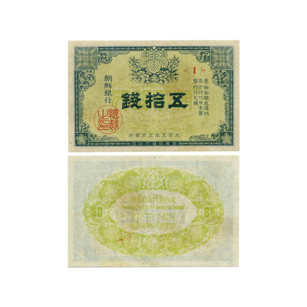 朝鮮銀行 支給於音 50錢(大正5年)