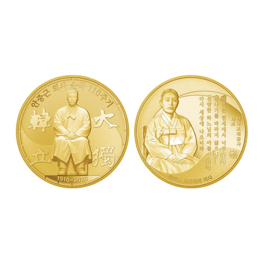 안중근 의사 순국 110주기 추념 금메달Ⅰ (31.1g)