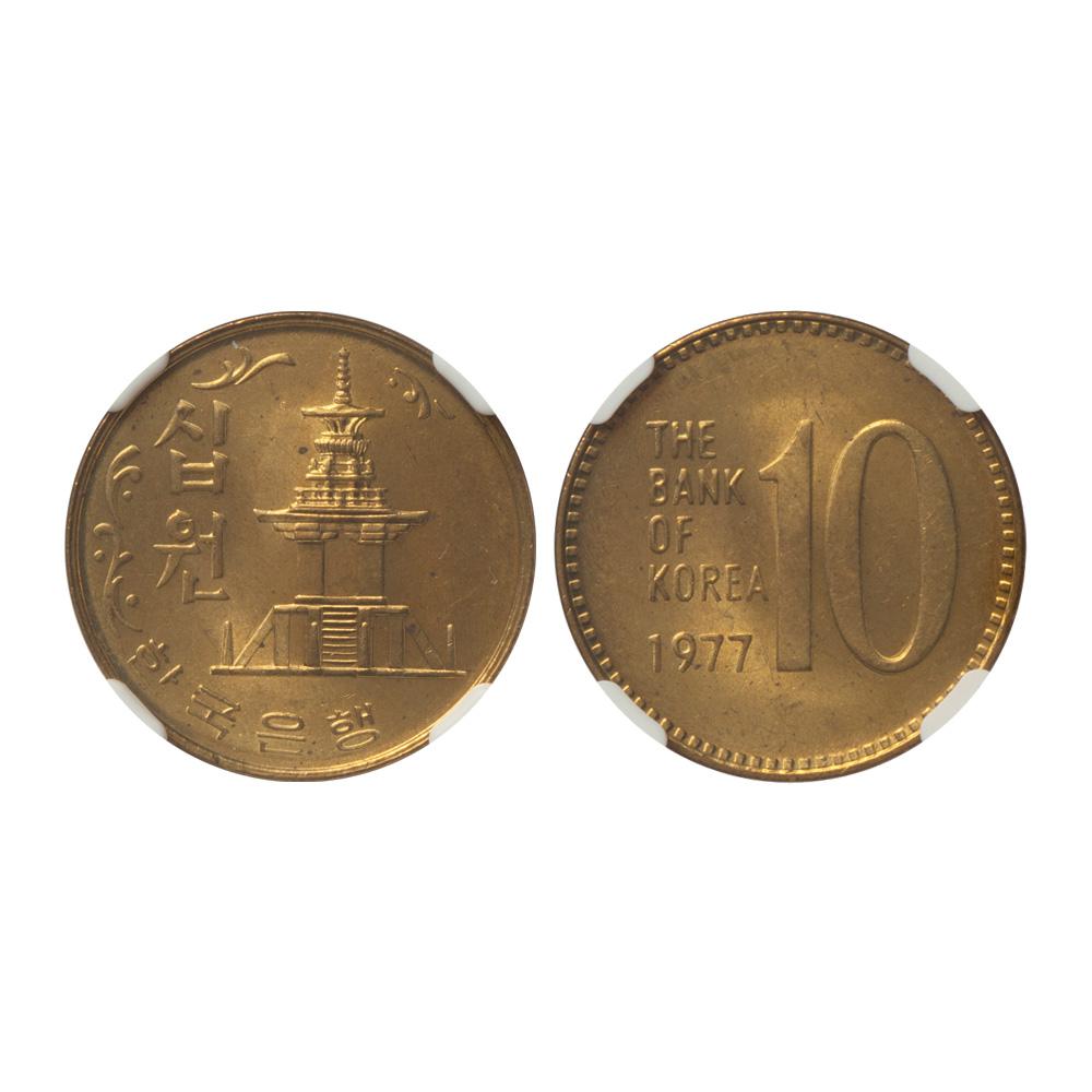 現行 나 10원 황동화 - 1977年