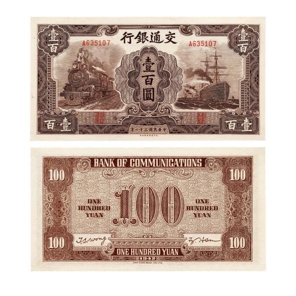 교통은행(交通銀行) 100圓