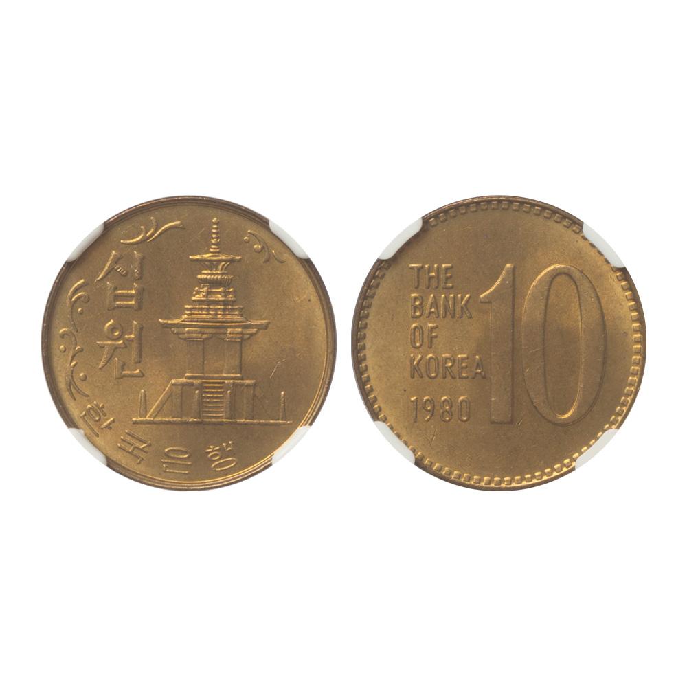 現行 나 10원 황동화 - 1980年