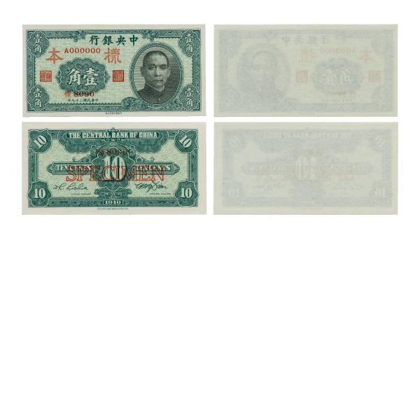 중앙은행(中央銀行) 1角 - 樣本 前後面 2種