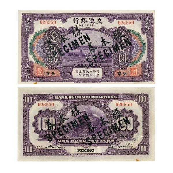 교통은행(交通銀行) 100圓 - 樣本