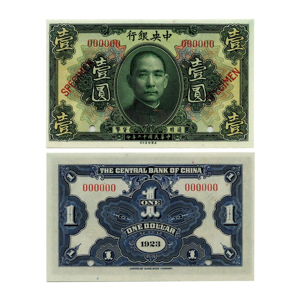 중앙은행(中央銀行) 1圓 - 樣本