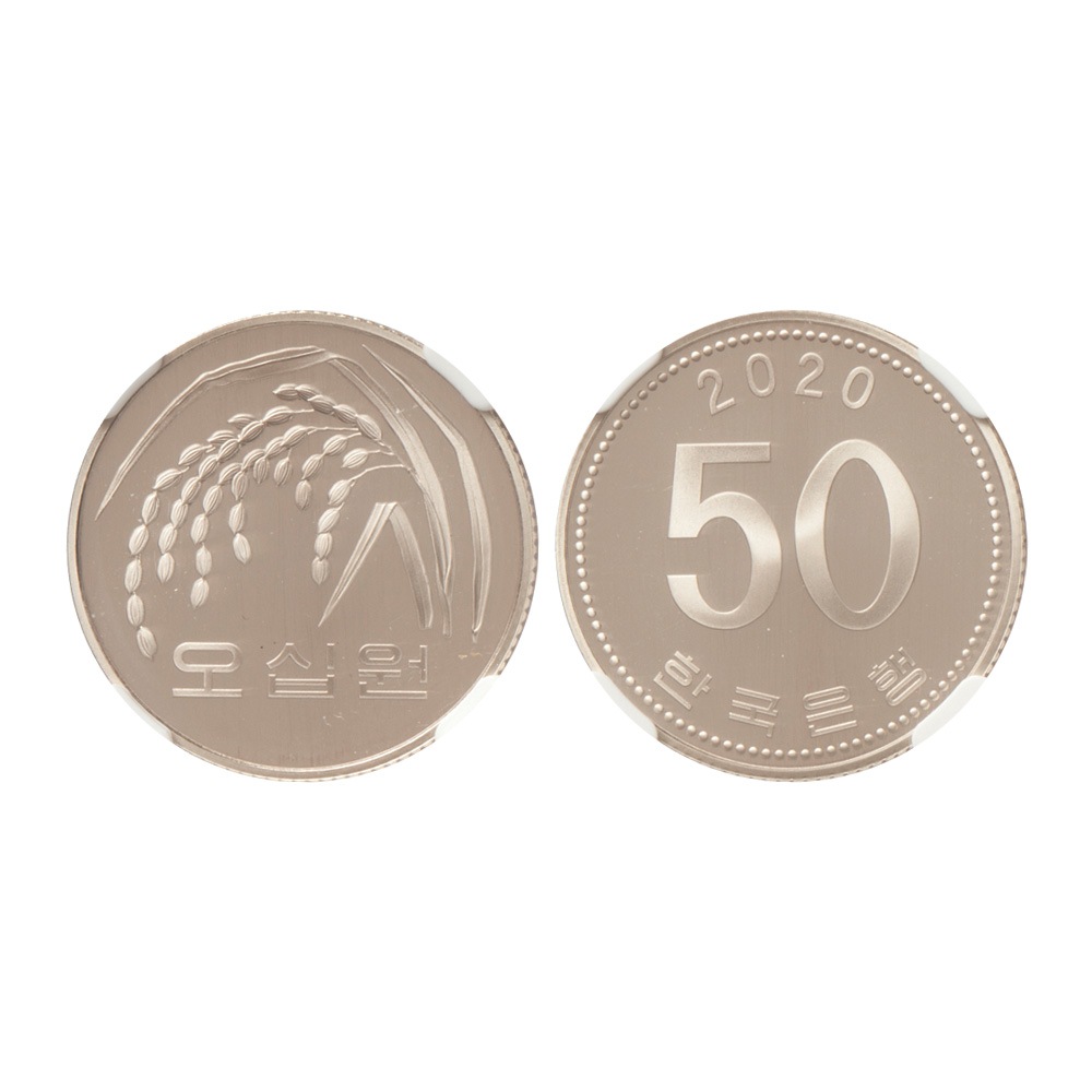 現行 한국은행 창립 70주년 50원 - 2020년