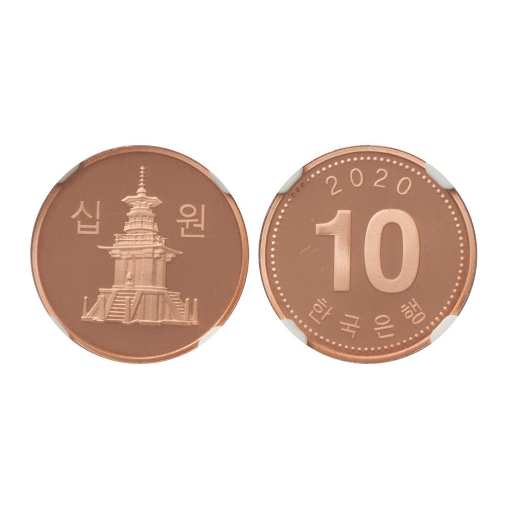 現行 한국은행 창립 70주년 10원 - 2020년