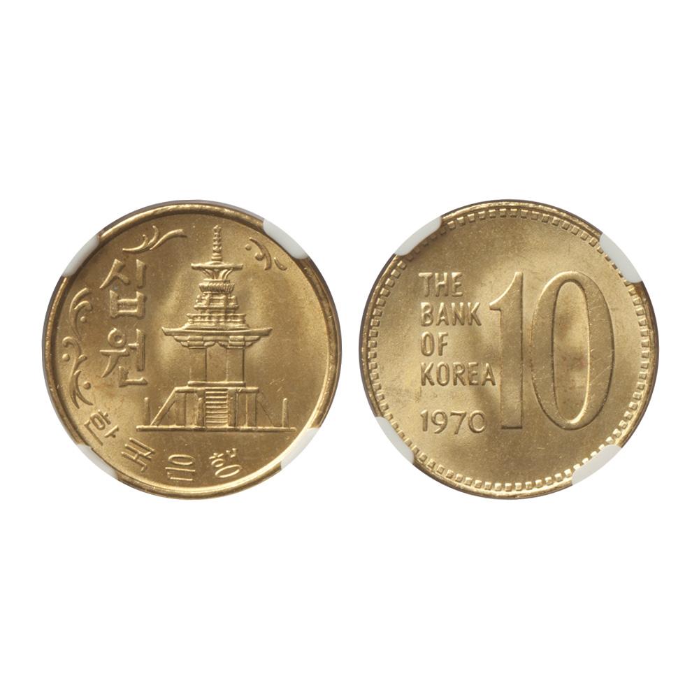 現行 나 10원 황동화 - 1970年