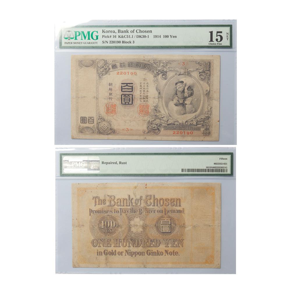 朝鮮銀行 金券 100圓(總督印刷)