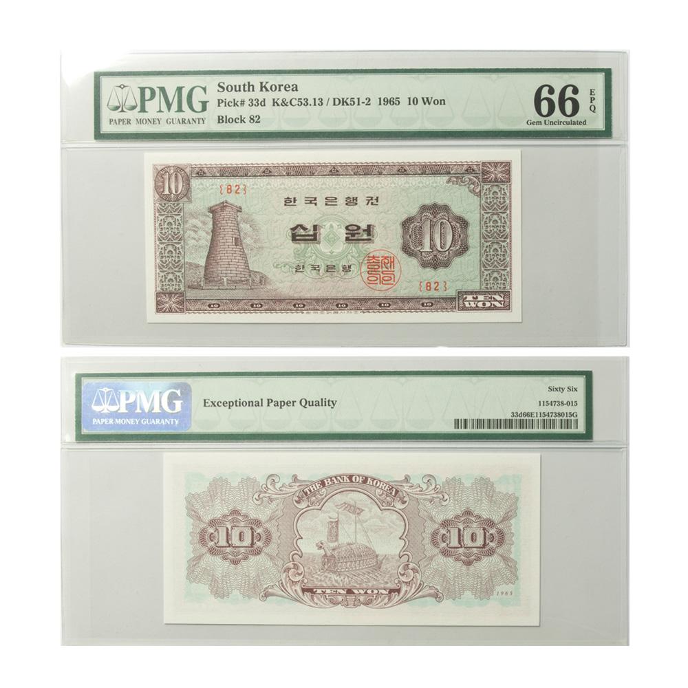 한국은행 나 10원(첨성대) - 1965년