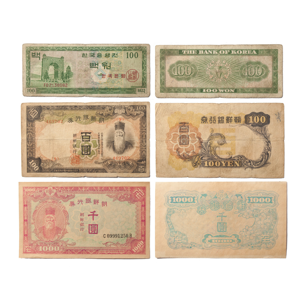 한국 지폐 3종