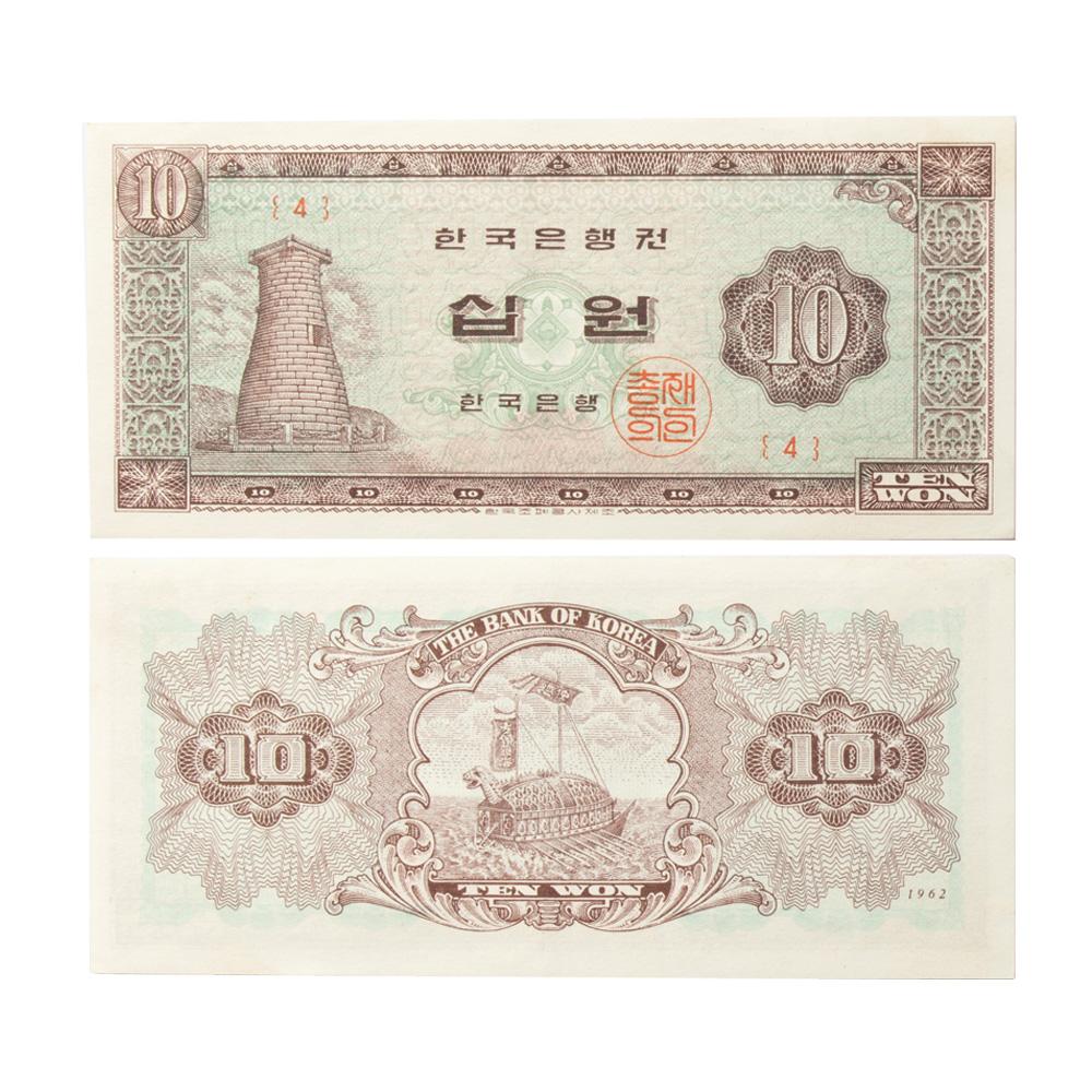 한국은행 나 10원(첨성대) - 1962년