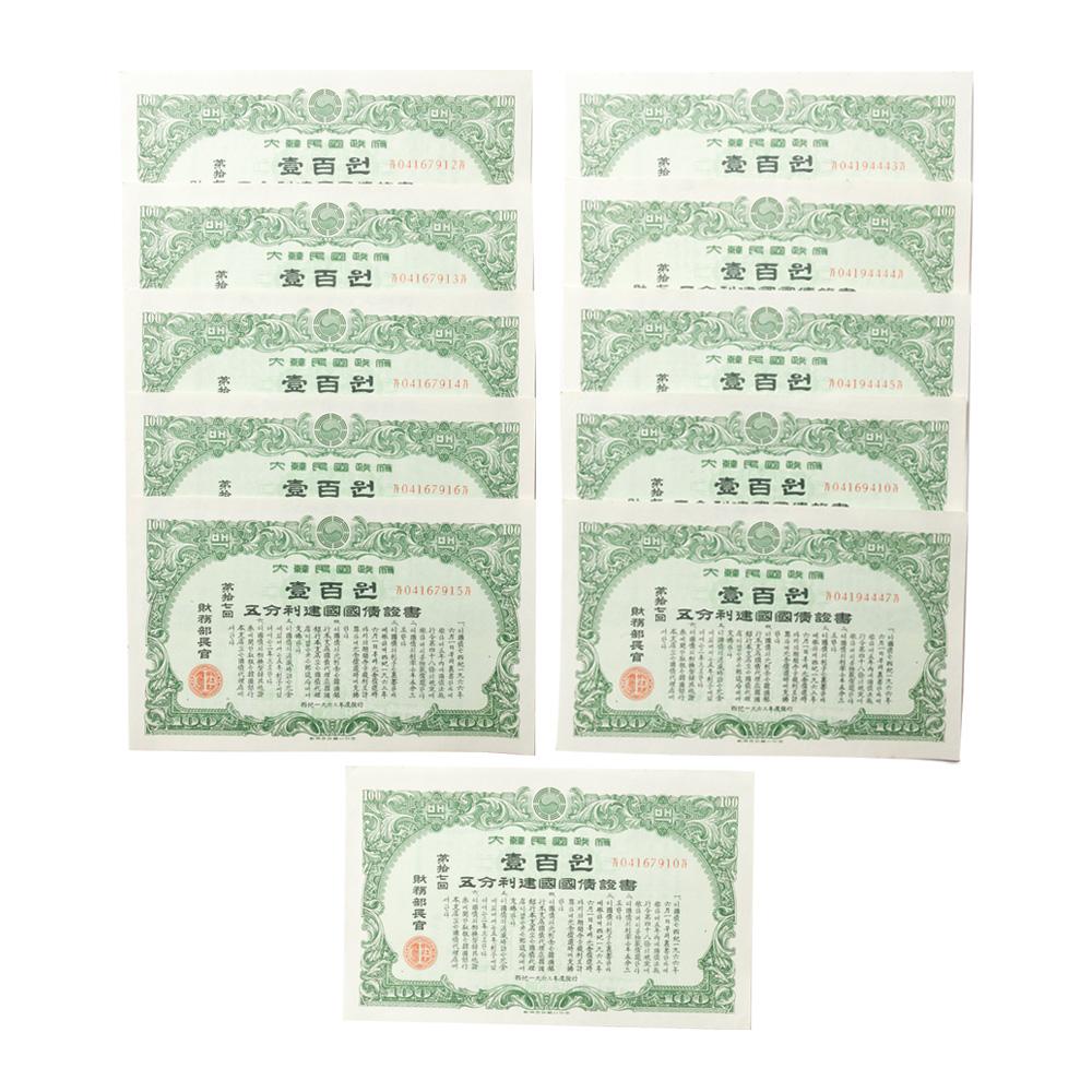 오분리건국국채증서(五分利建國國債證書) 11枚