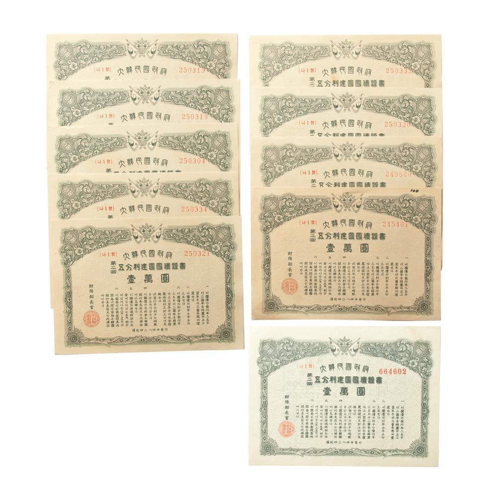 오분리건국국채증서(五分利建國國債證書) 10枚