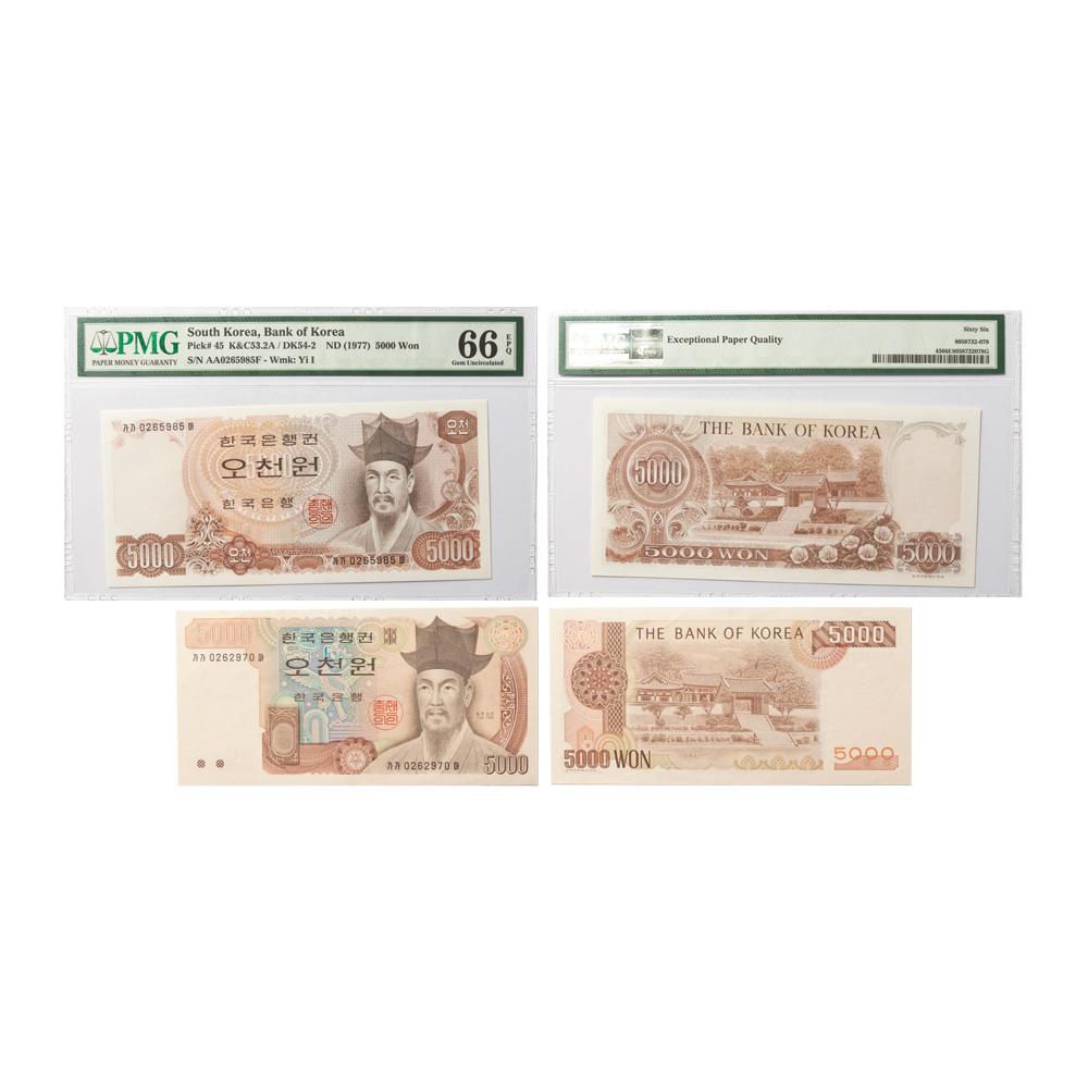 한국은행 나 5,000원 · 다 5,000원 2種組