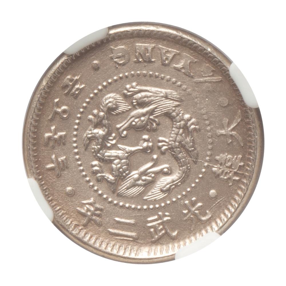 二錢五分 白銅貨 - 光武 2年