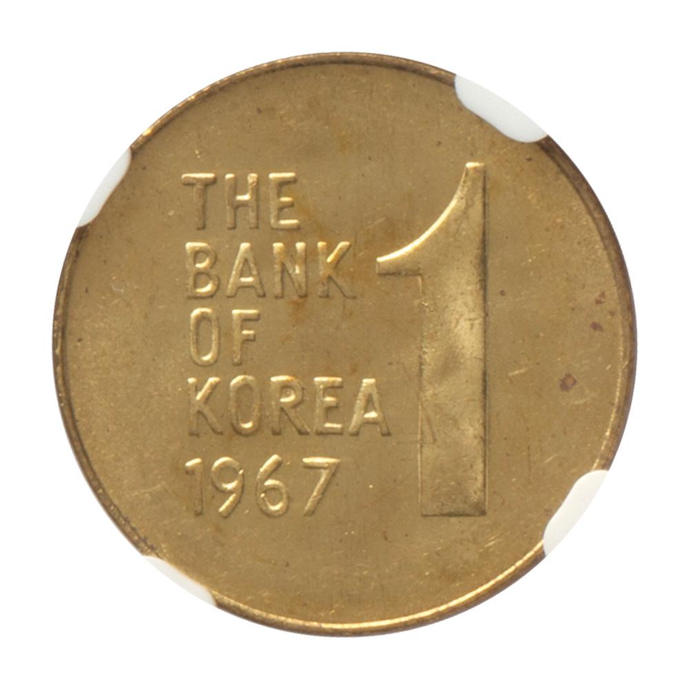 現行 가 1원 황동화 - 1967年