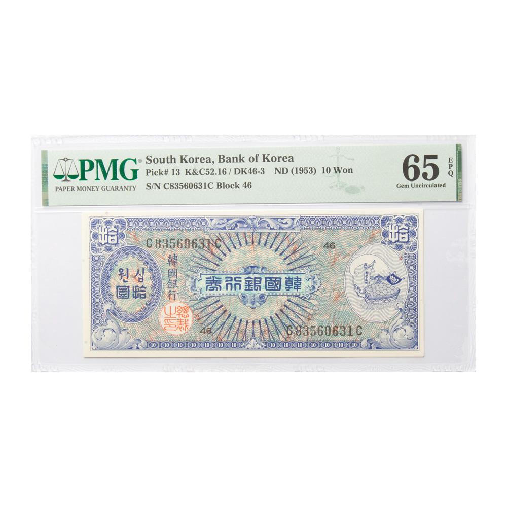 韓國銀行 10환(미국인쇄, 거북선)