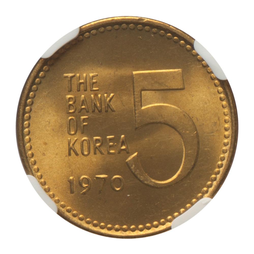 現行 나 5원 황동화 - 1970年