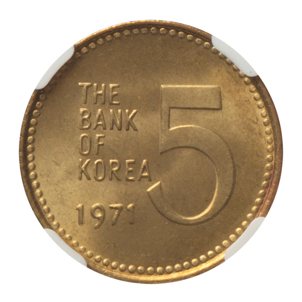 現行 나 5원 황동화 - 1971년