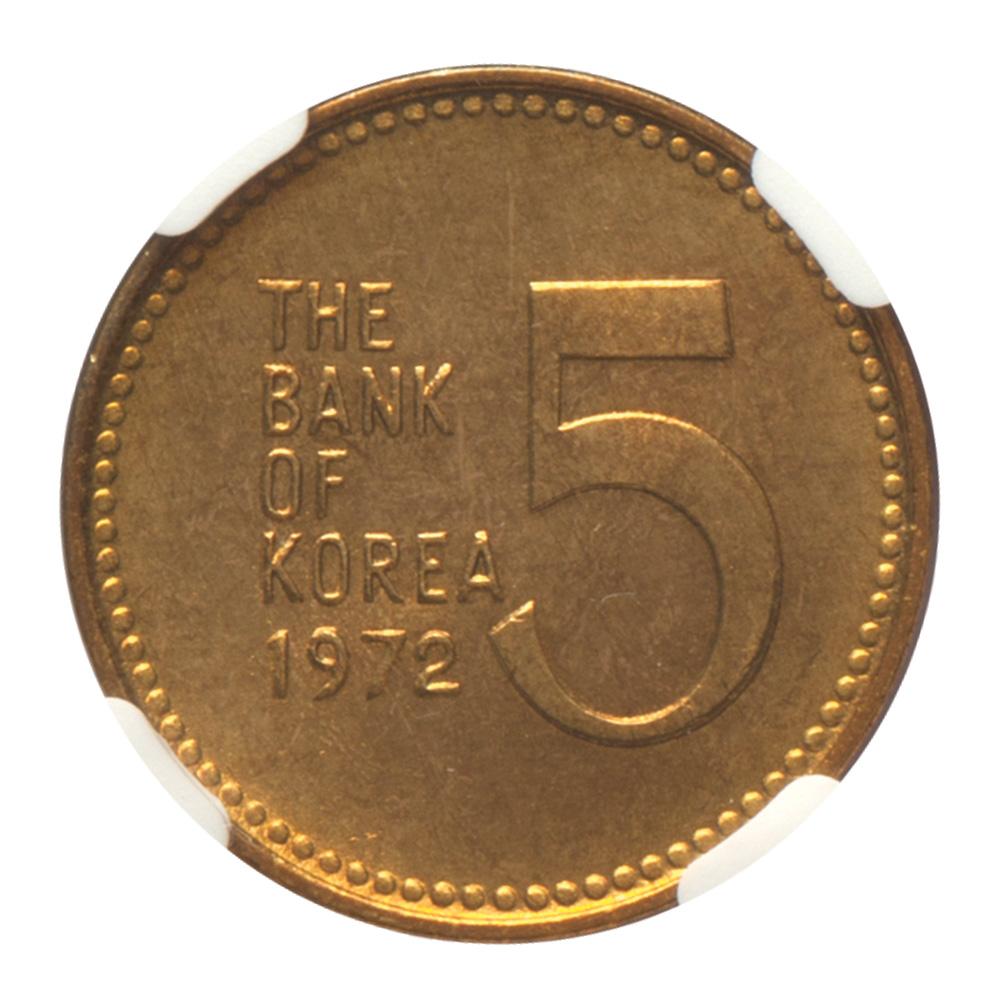 現行 나 5원 황동화 - 1972年