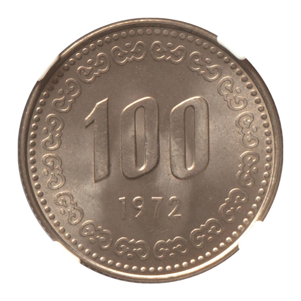 現行 가 100원 백동화 - 1972年